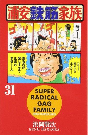 浦安鉄筋家族 31