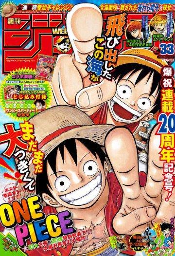 週刊少年ジャンプ 2017年33号