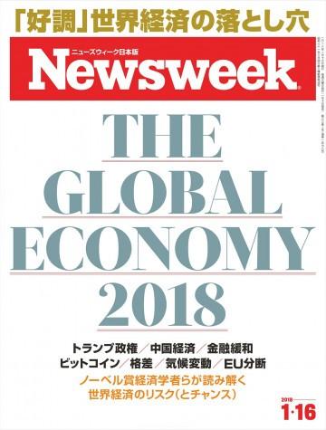 ニューズウィーク日本版 2018年1月16日号