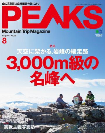 PEAKS 2017年8月号 No.93