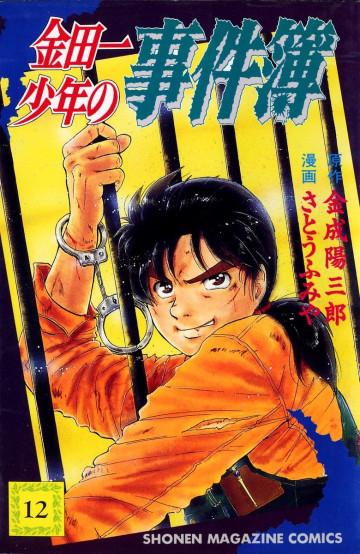 金田一少年の事件簿 12