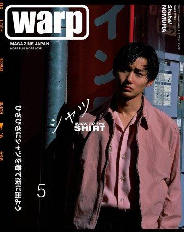 warp MAGAZINE JAPAN(ワープ・マガジン・ジャパン)  2017年5月号