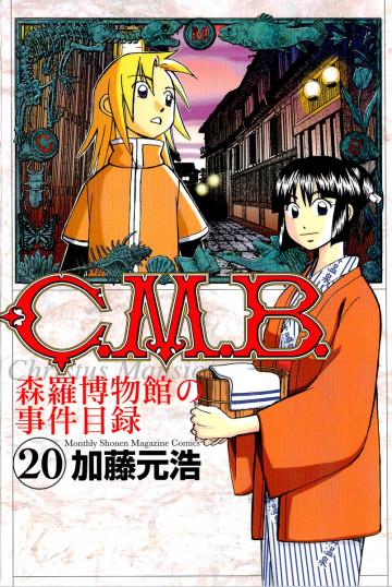 C.M.B.森羅博物館の事件目録 20