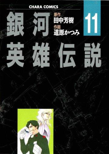 銀河英雄伝説 (道原かつみ版) 11