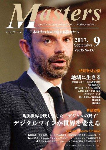 月刊 MASTERS (マスターズ)2017-9月号