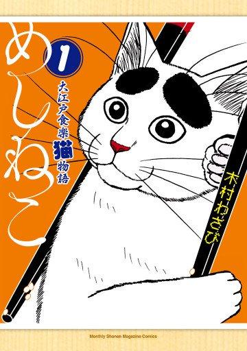 めしねこ 大江戸食楽猫物語 1