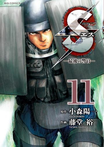 Sエス-最後の警官- 11