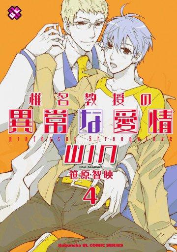 椎名教授の異常な愛情 4