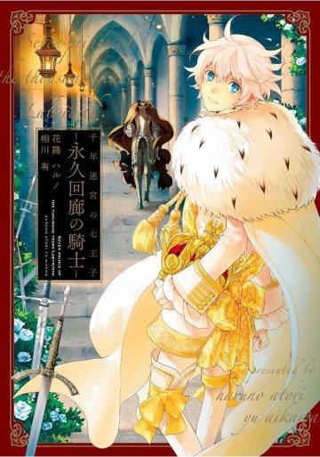 千年迷宮の七王子 永久回廊の騎士 1