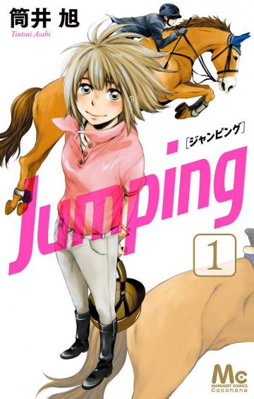 Jumping[ジャンピング] 1
