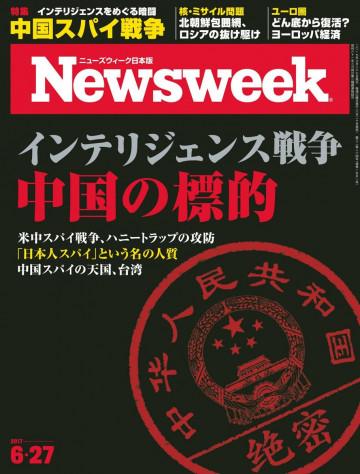 ニューズウィーク日本版 2017年6月27日