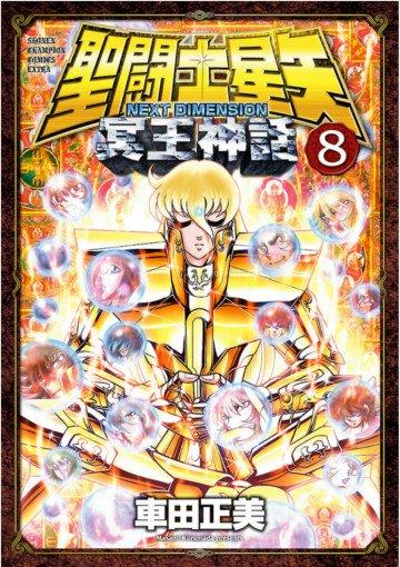 聖闘士星矢 NEXT DIMENSION 冥王神話(フルカラー) 8