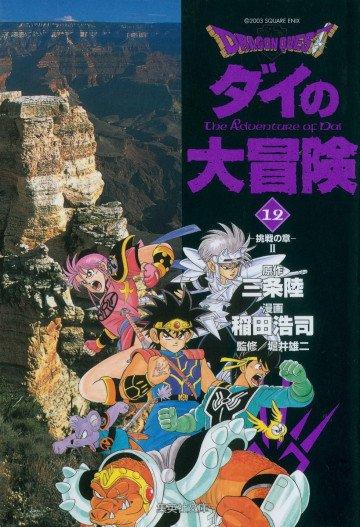 DRAGON QUEST―ダイの大冒険― 12