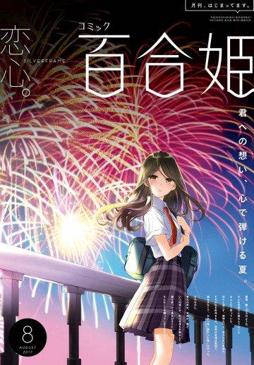 コミック百合姫 2017年8月号