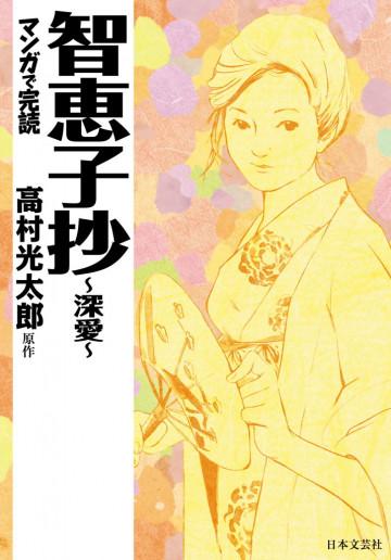 マンガで読む名作 智恵子抄~深愛~