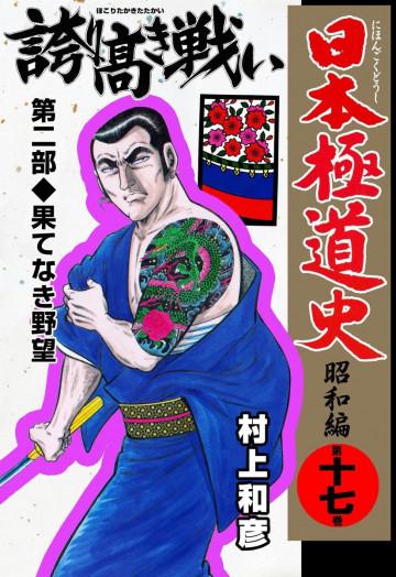 日本極道史~昭和編 17