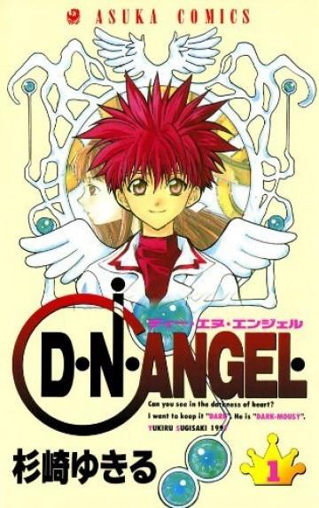 D・N・ANGEL 1