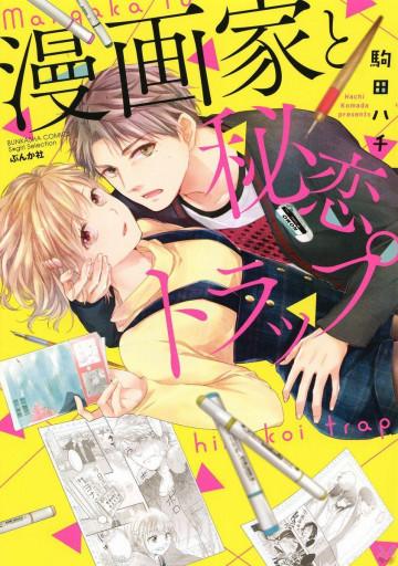 漫画家と秘恋トラップ 1