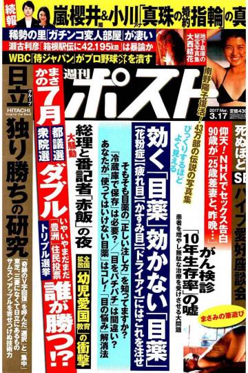 週刊ポスト 2017年 3/17 号