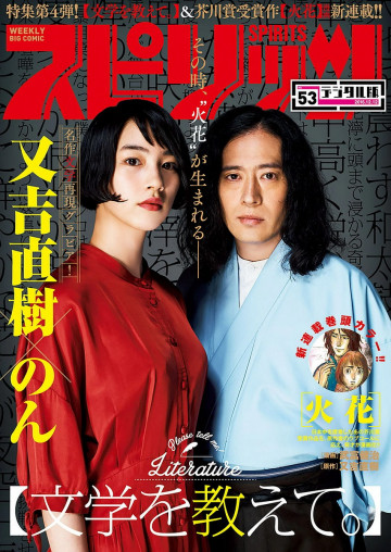 週刊ビッグコミックスピリッツ 2016年53号