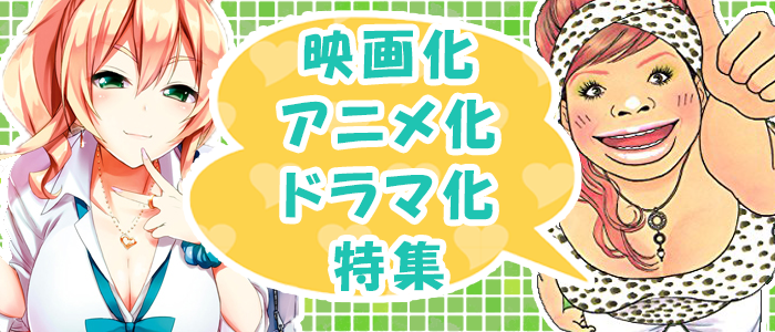 映画化・アニメ化・ドラマ化特集