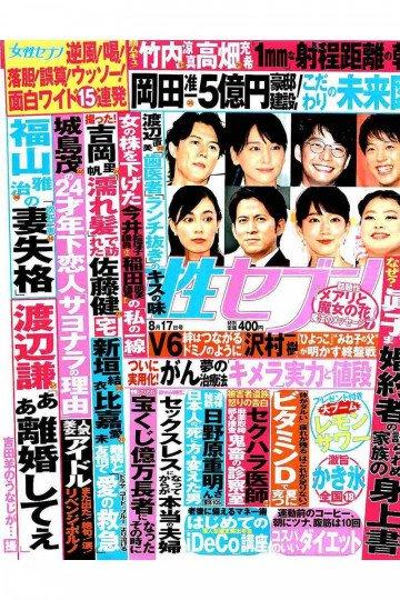 女性セブン 2017年8月17日号【低画質版】