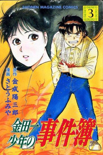 金田一少年の事件簿 3
