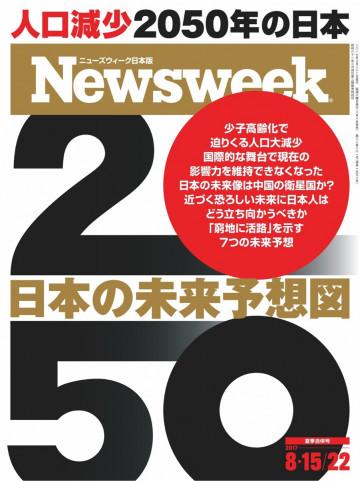 ニューズウィーク日本版 2017年8月15日・22日