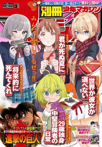 別冊少年マガジン 2018年3月号