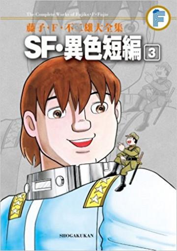 SF・異色短編 (紙書籍版) 3