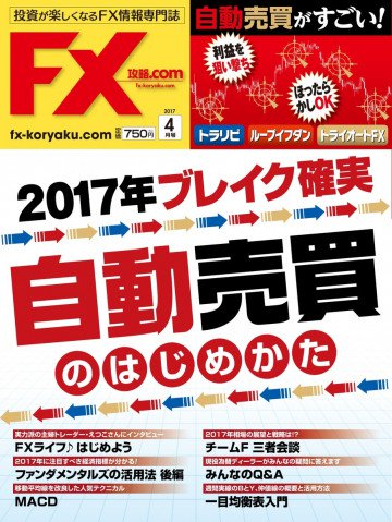 FX攻略.com 2017年4月号