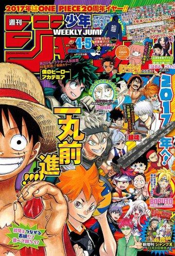 週刊少年ジャンプ 2017年4・5合併号