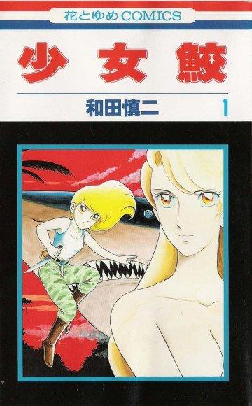 少女鮫 1
