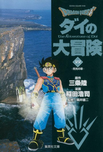 DRAGON QUEST―ダイの大冒険― 22