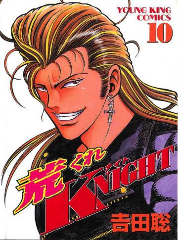 荒くれKNIGHT 10