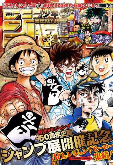 週刊少年ジャンプ 2017年34号