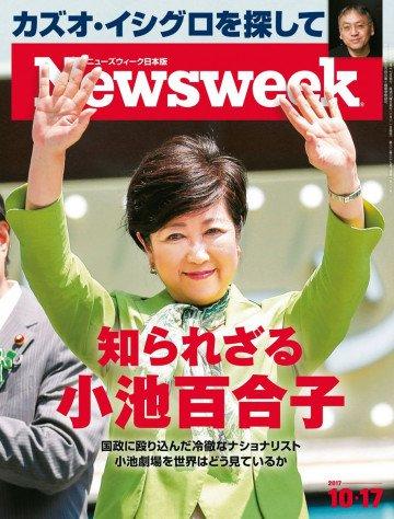 ニューズウィーク日本版 2017年10月17日