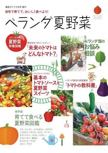 園芸ガイド 2017年5月号増刊 自宅で育てて、おいしく食べよう!ベランダ夏野菜