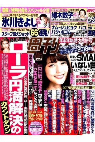 週刊女性 2018年 1/1・1/9合併号【低画質版】