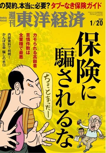 週刊東洋経済 2018/1/20号
