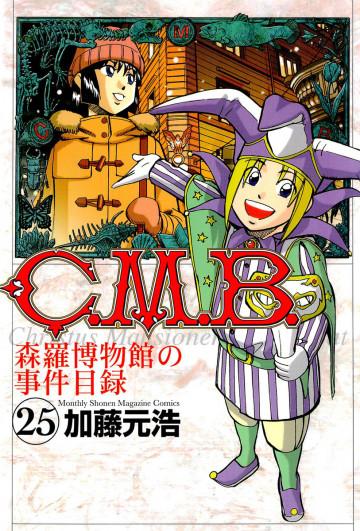 C.M.B.森羅博物館の事件目録 25