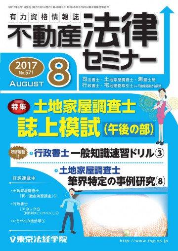不動産法律セミナー 2017年8月号