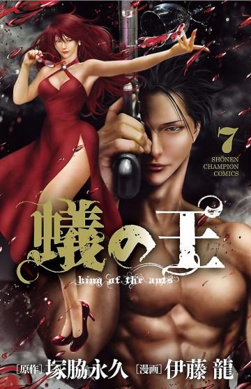 蟻の王 7
