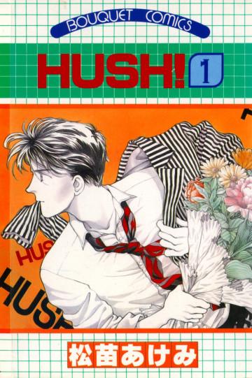 HUSH! 1