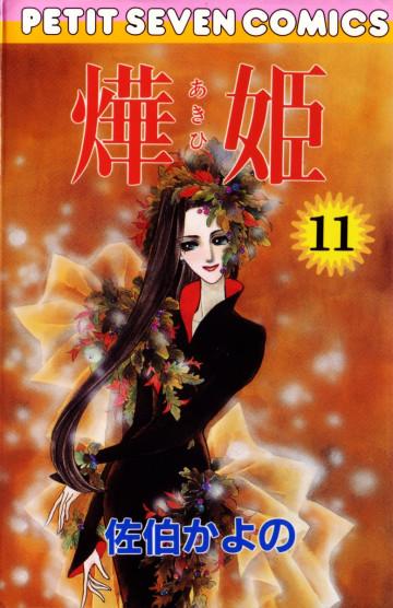 あき姫 11