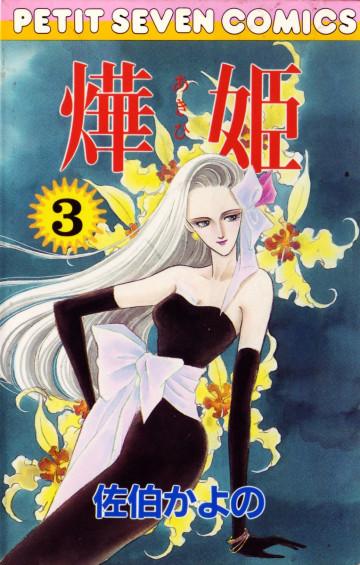 あき姫 3
