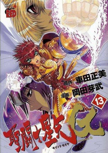 聖闘士星矢EPISODE.G 13