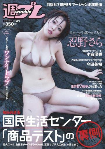 週プレ 2017年7月31日号No.31
