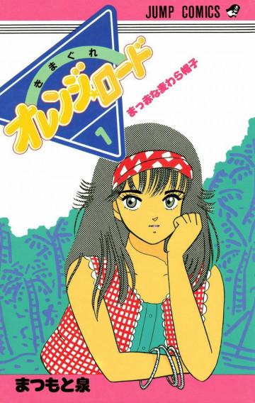 きまぐれオレンジ★ロード カラー版 1