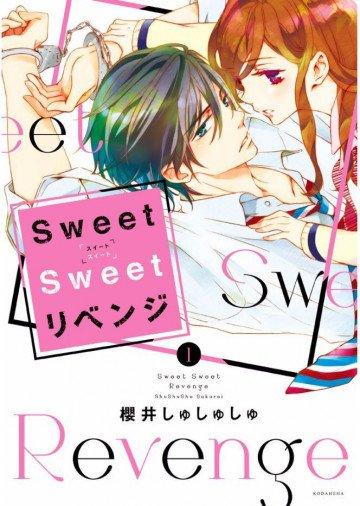 Sweet Sweet リベンジ 1
